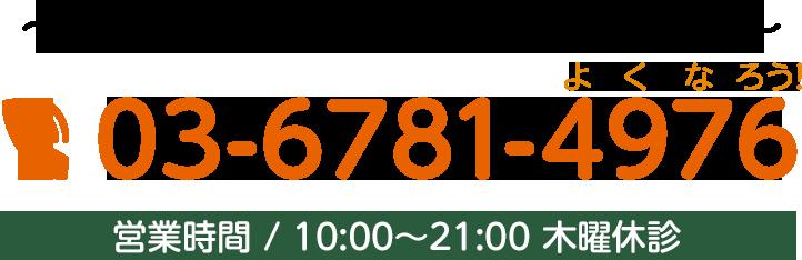 お電話でのご予約はこちら 03-6781-4976 営業時間 / 10:00〜21:00 木曜休診
