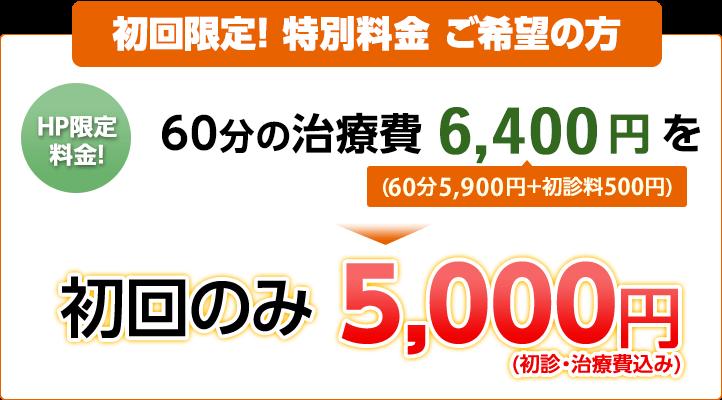 初回限定! 特別料金 ご希望の方、初回のみ5,000円